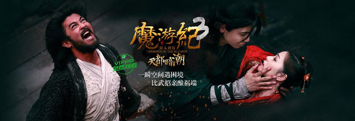 《魔游纪3:天都暗潮》大战开启