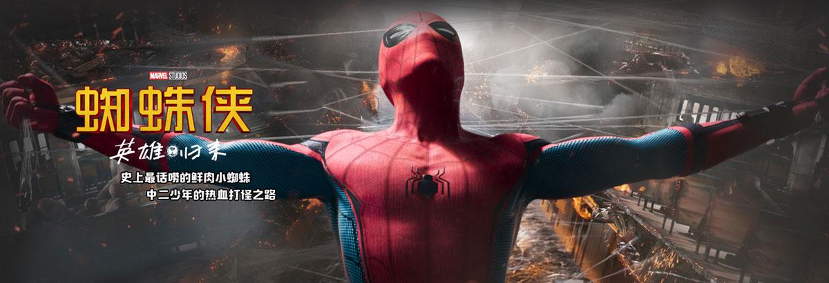 《蜘蛛侠:英雄归来》中二少年的烦恼