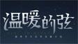 《温暖的弦》 张翰张钧甯十年虐恋