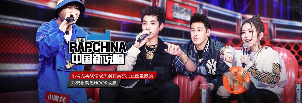 《中国新说唱》华语说唱舞台燃燥开启60s淘汰赛明星制作人严格上线(2018-07-14)