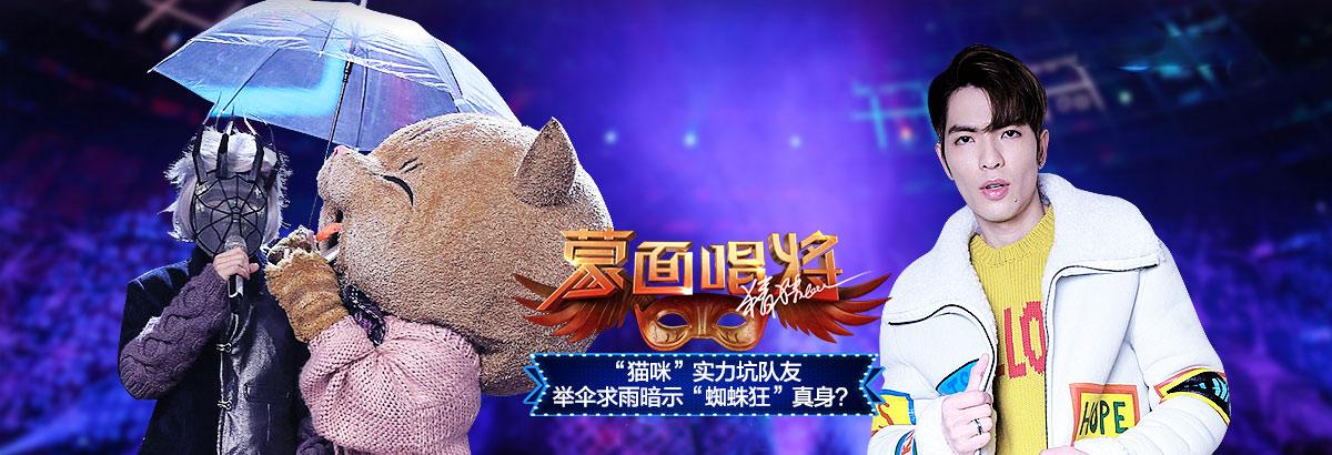 《蒙面唱将猜猜猜第三季》第5期:春晚活化石惊现?(2018-11-18)