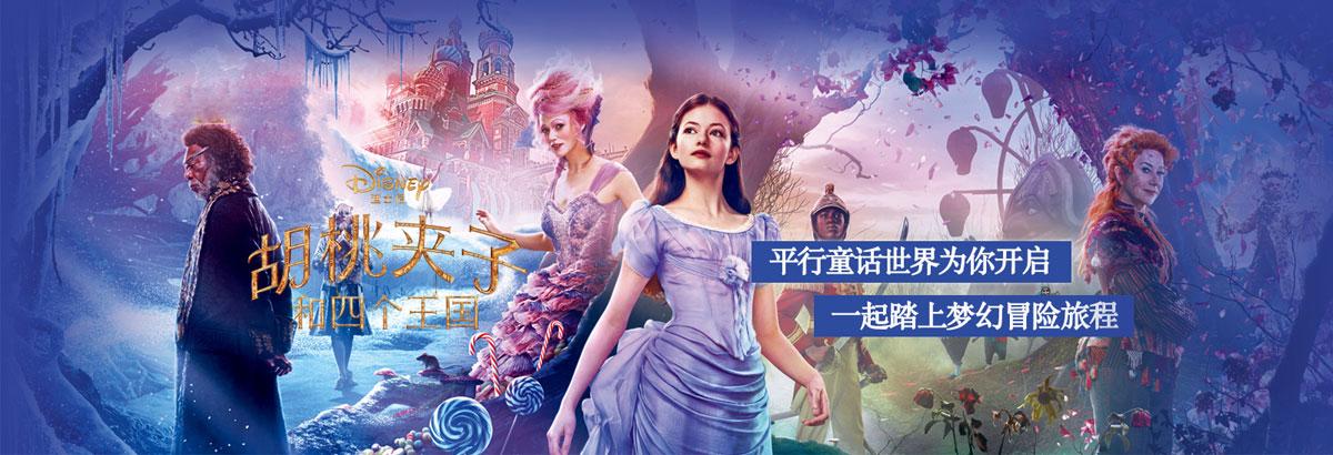 《胡桃夹子和四个王国》平行童话世界开启