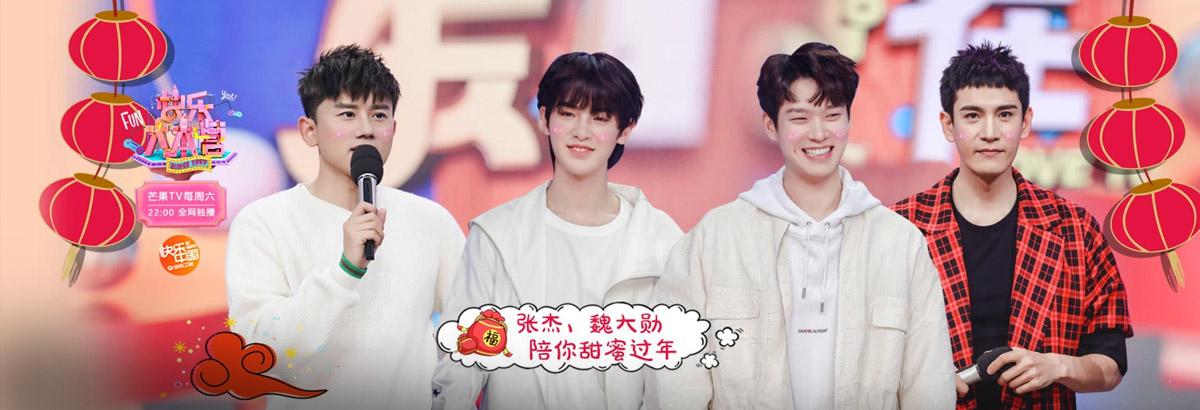 《快乐大本营》张杰justin演绎飞行安全礼仪(2019-02-16)