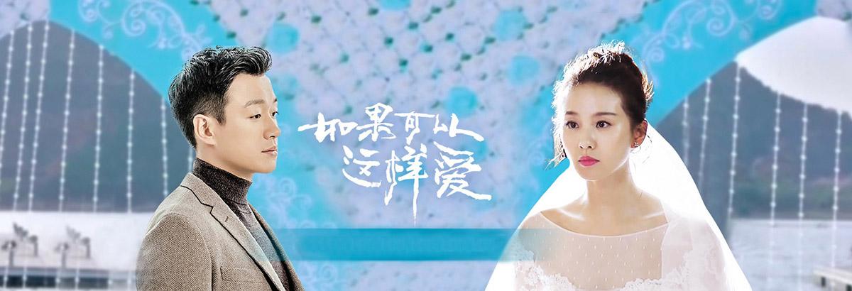 《如果可以这样爱》心疼!佟大为婚礼现场宣布离婚