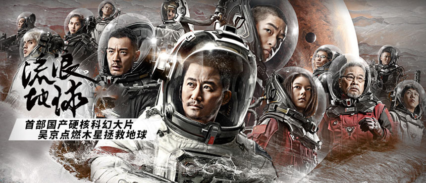 《流浪地球》吴京点燃木星拯救地球