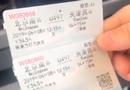 两乘客买到同一座位