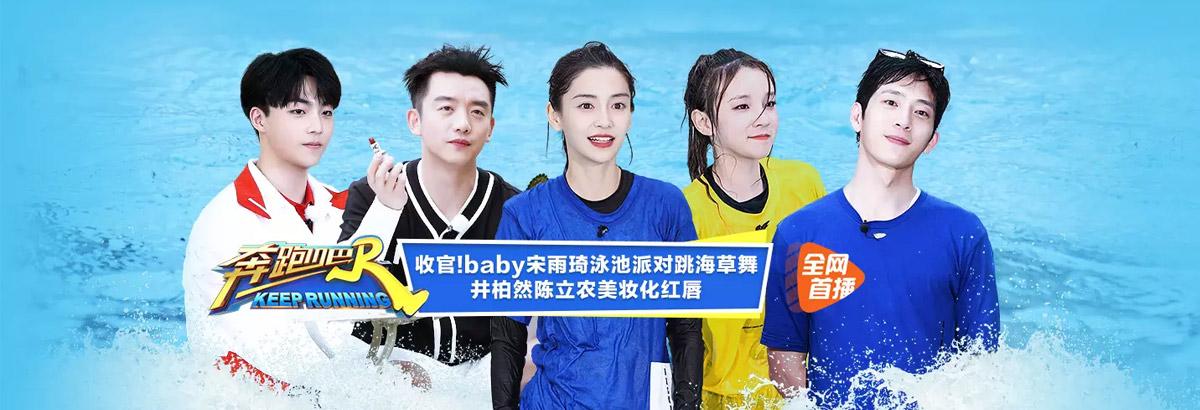 《奔跑吧第三季》baby雨琦泳池跳海草舞(2019-07-12)