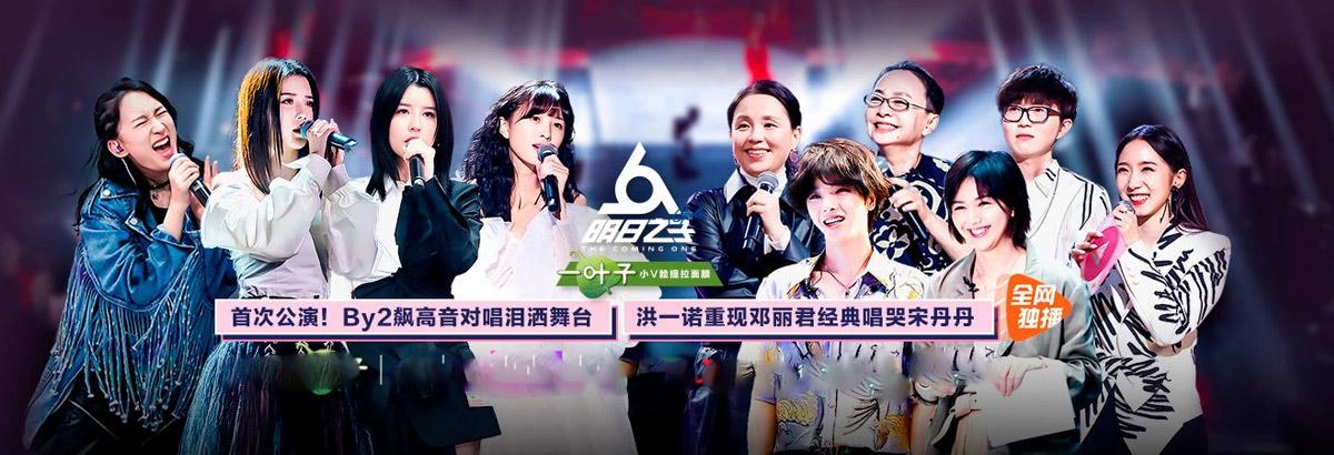 《明日之子水晶时代》第4期:公演来袭!女孩面对首次大考(2019-07-13)