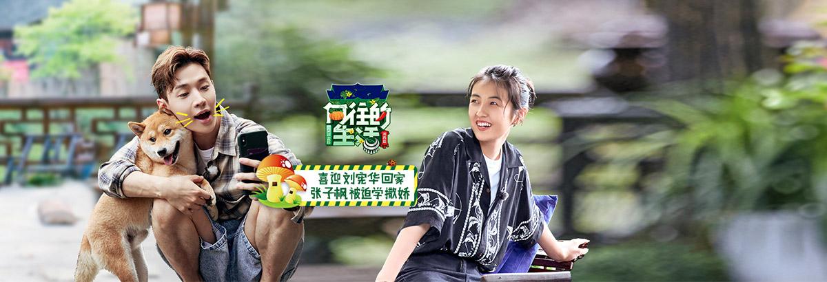 《向往的生活第三季》刘宪华回归蘑菇屋聚齐(2019-07-19)