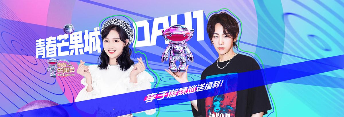 《青春芒果节2019》开幕式:青春正能量闪耀芒果城(2019-07-23)