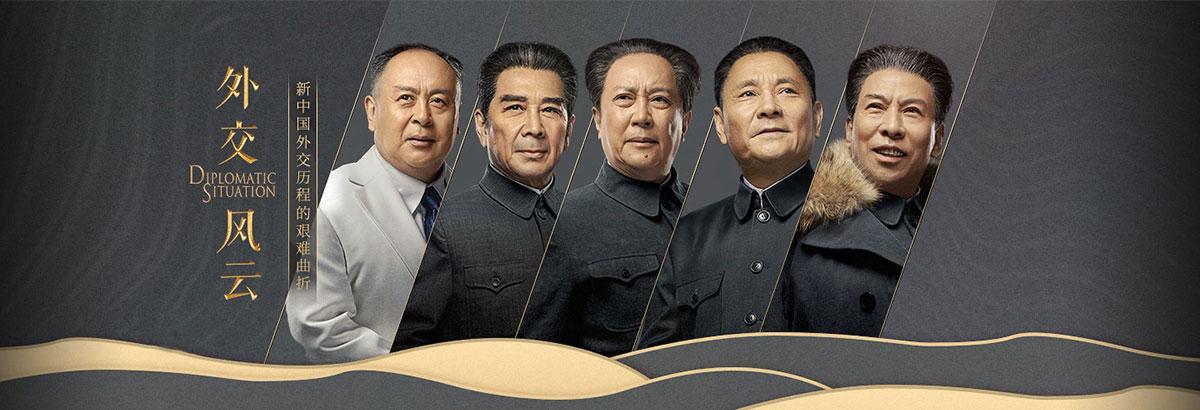 《外交风云》老戏骨齐聚!揭秘新中国外交