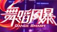 《舞蹈风暴》第6期:最后一轮面对面斗舞来袭!(2019-11-09)