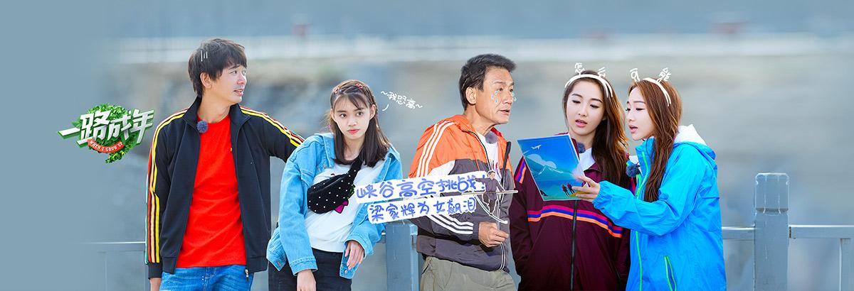 《一路成年》第7期:梁家辉为女疯狂飙泪(2019-10-15)