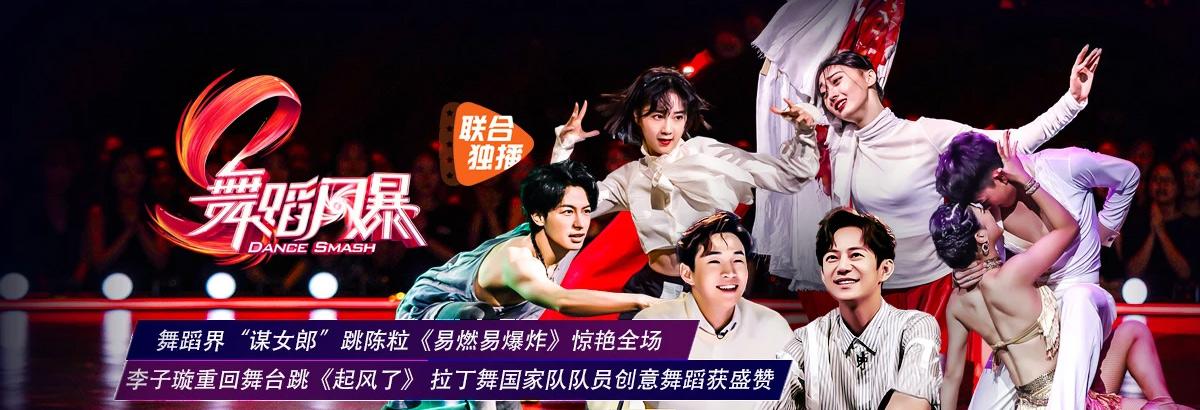 《舞蹈风暴》第2期:柔若无骨男舞者跳儿时何老师仰面痛哭(2019-10-19)