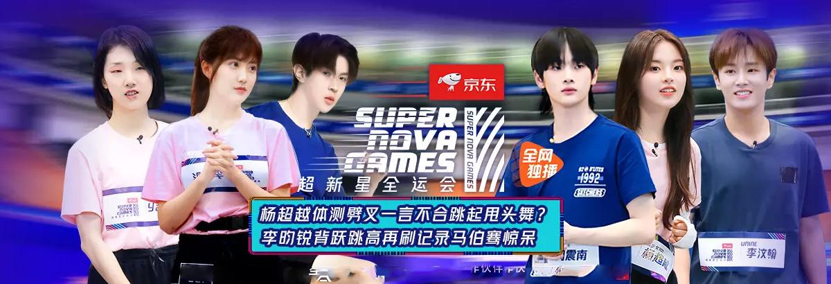 《超新星全运会第二季》第1期:143位艺人高燃回归!(2019-10-19)