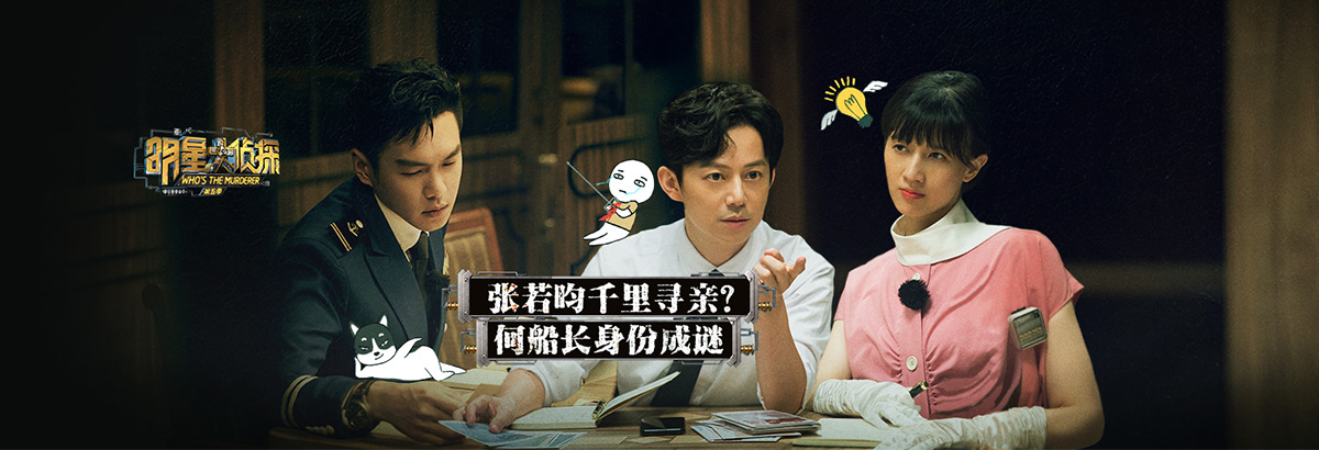 《明星大侦探第五季》01案:海上钢琴师(中)(2019-11-15)