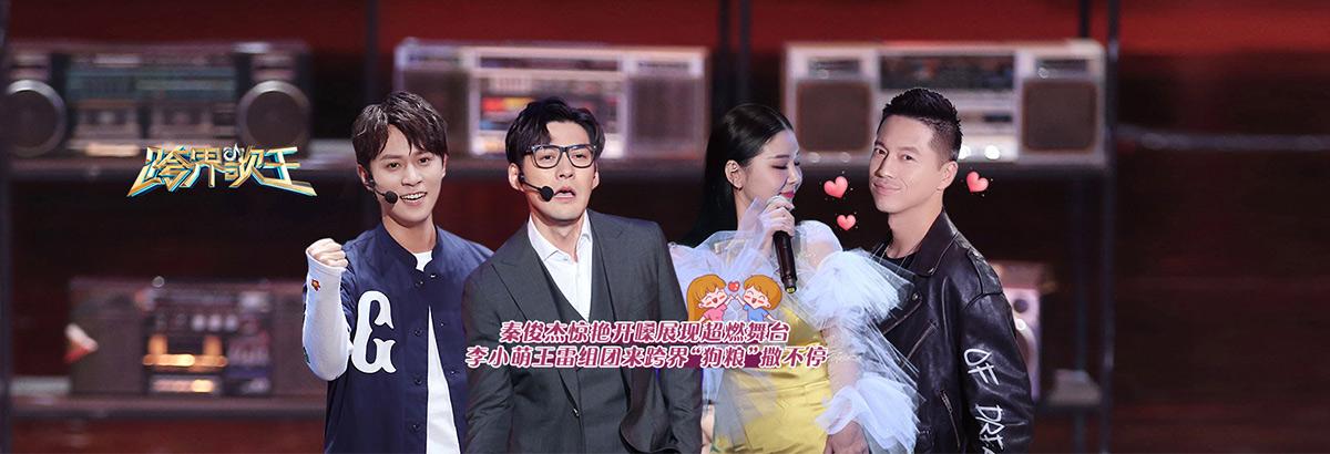 《2019跨界歌王》06期:秦俊杰首次登台致敬青春(2019-11-16)