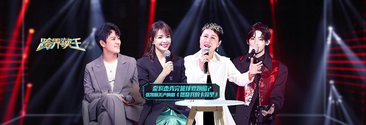 《2019跨界歌王》07期:王琳凯曹扬舞蹈battle(2019-11-23)