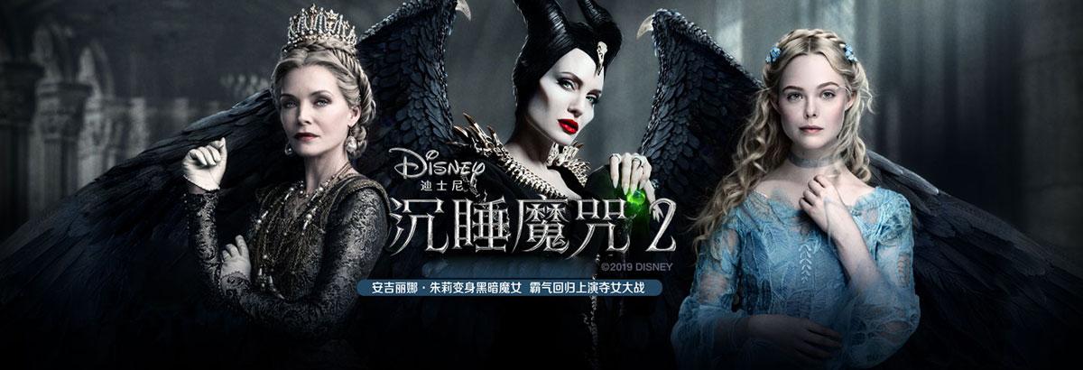 《沉睡魔咒2》魔女公主联手保卫王国[付费]