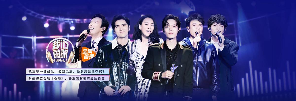 《我们的歌》第12期:总决赛!金声拍档诞生(2020-01-19)