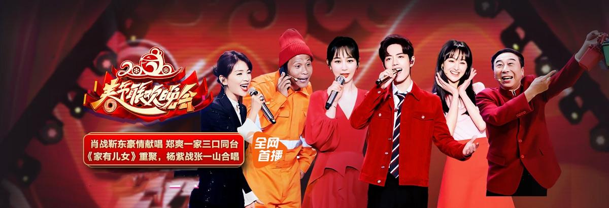 《2020北京台春晚》家有儿女剧组15年后重聚(2020-01-25)