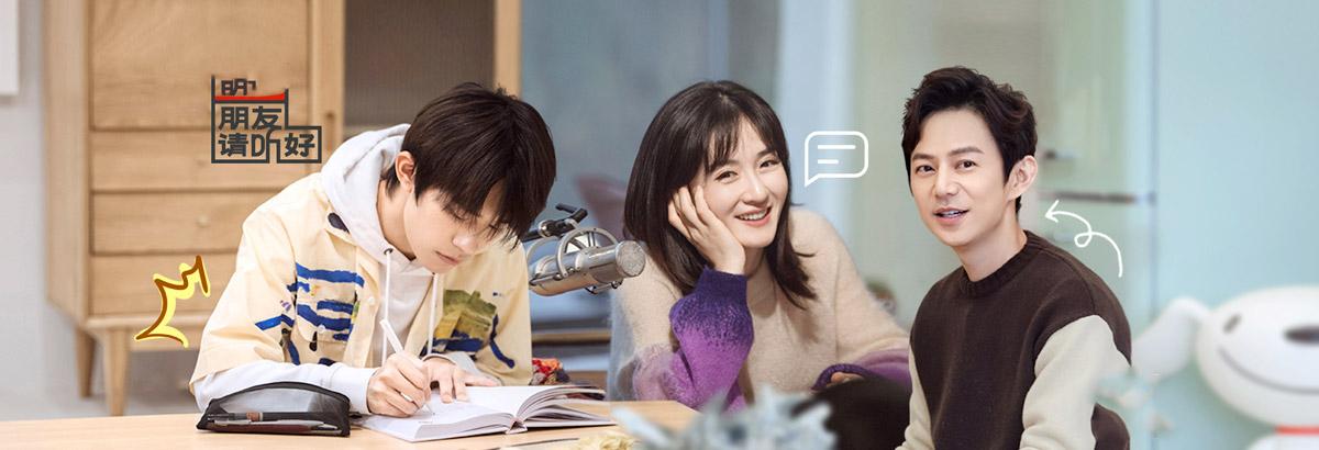 《朋友请听好》先导片:何炅谢娜千玺成室友(2020-02-19)