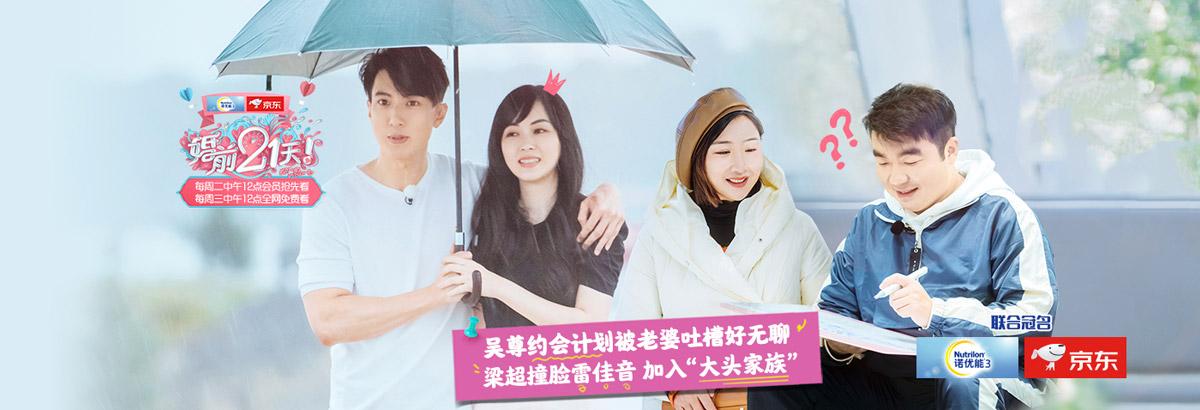 《婚前21天》第2期:吴尊被老婆吐槽无聊?(2020-03-24)