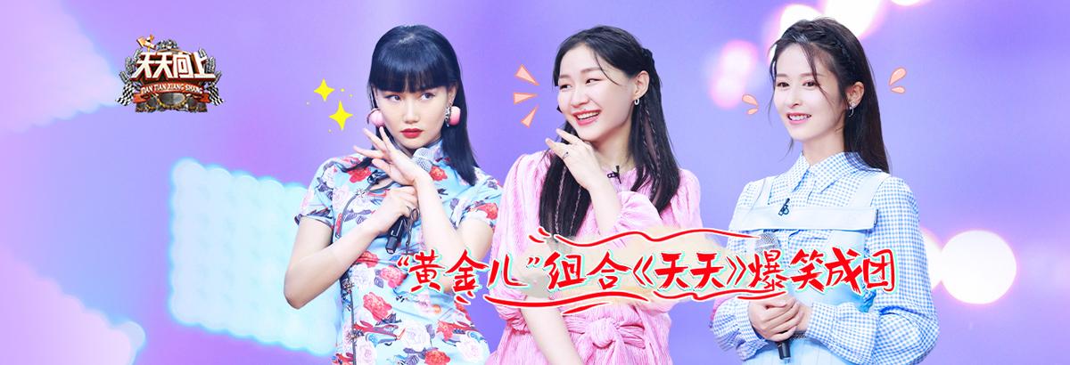"""《天天向上》""""黄金儿""""组合爆笑成团(2020-09-13)"""