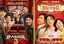 春节档喜剧观影指南